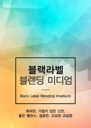 Black Label Blending (medium) 1Kg,미친커피