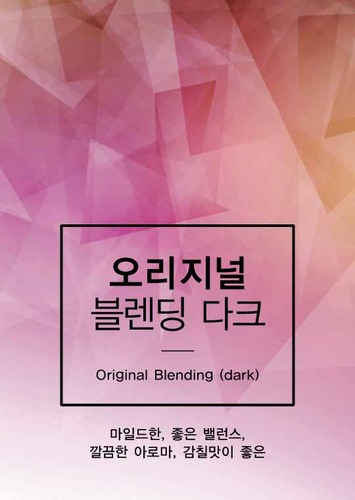 Original Blending (dark) 1Kg,미친커피